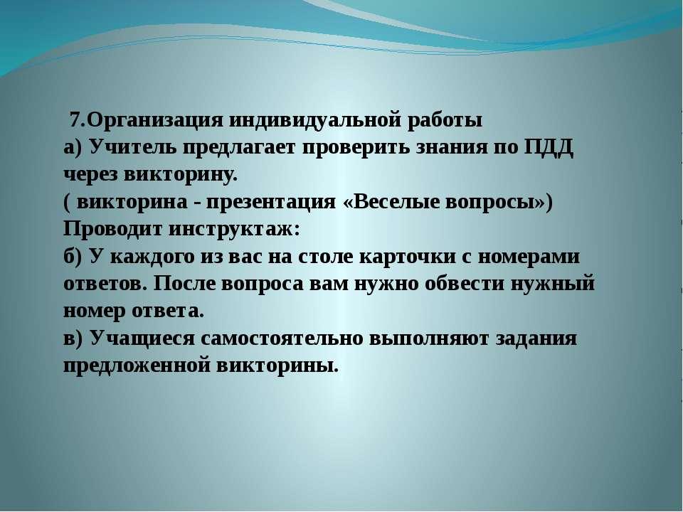 7.Организация индивидуальной работы а) Учитель предлагает проверить знания по...