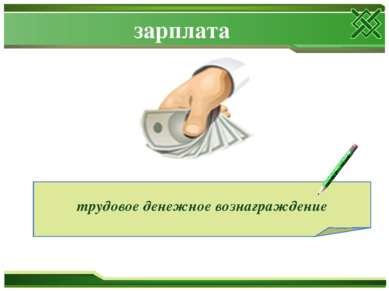 зарплата трудовое денежное вознаграждение