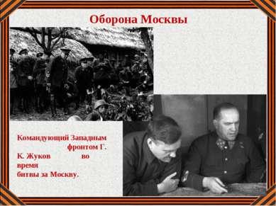 Оборона Москвы Командующий Западным фронтом Г. К. Жуков во время битвы за Мос...
