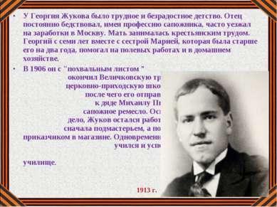 У Георгия Жукова было трудное и безрадостное детство. Отец постоянно бедствов...