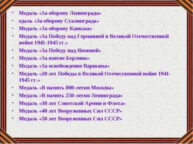 Медаль «За оборону Ленинграда» едаль «За оборону Сталинграда» Медаль «За обор...