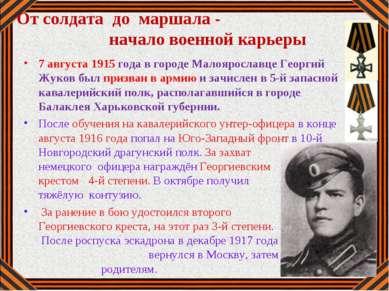 От солдата до маршала - начало военной карьеры 7 августа 1915 года в городе М...