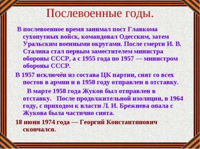 В послевоенное время занимал пост Главкома сухопутных войск, командовал Одесс...