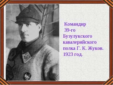 Командир 39-го Бузулукского кавалерийского полка Г. К. Жуков. 1923 год.