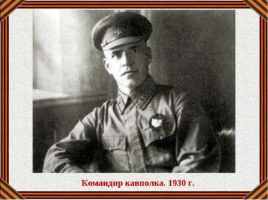 Командир кавполка. 1930 г.