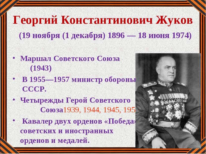 Георгий Константинович Жуков (19 ноября (1 декабря) 1896 — 18 июня 1974) Марш...