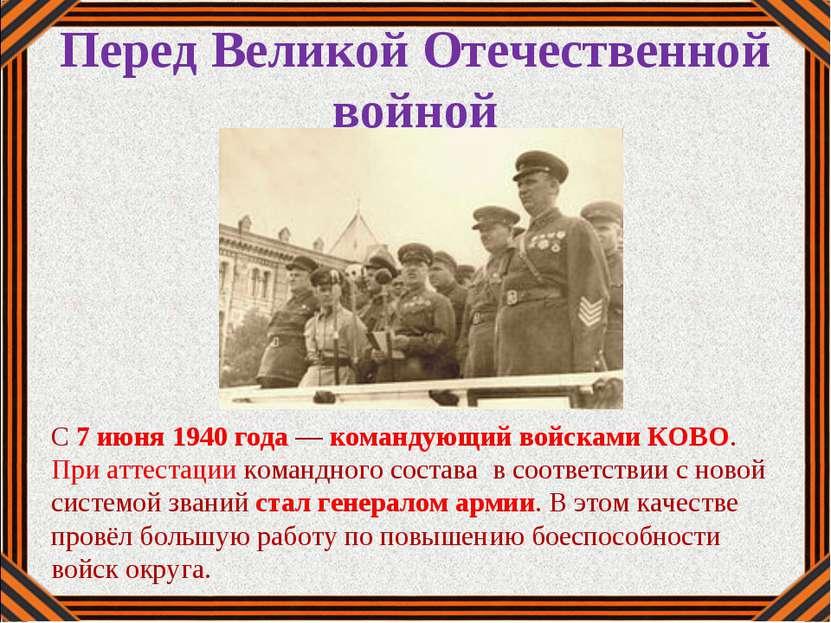 Перед Великой Отечественной войной С 7 июня 1940 года — командующий войсками ...