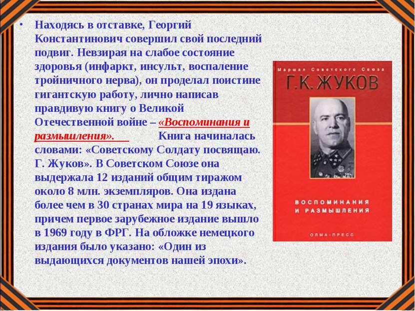Находясь в отставке, Георгий Константинович совершил свой последний подвиг. Н...
