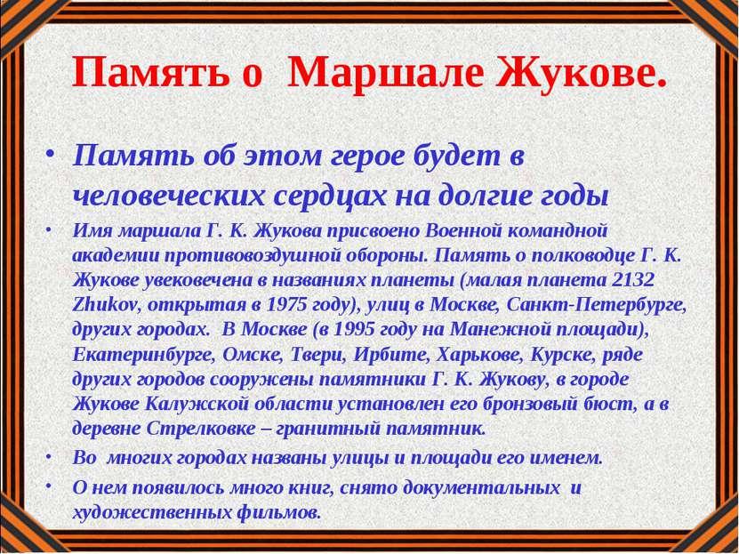 Память о Маршале Жукове. Память об этом герое будет в человеческих сердцах на...