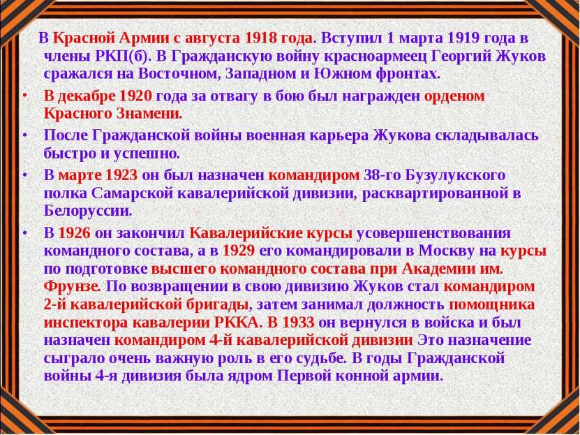 В Красной Армии с августа 1918 года. Вступил 1 марта 1919 года в члены РКП(б)...