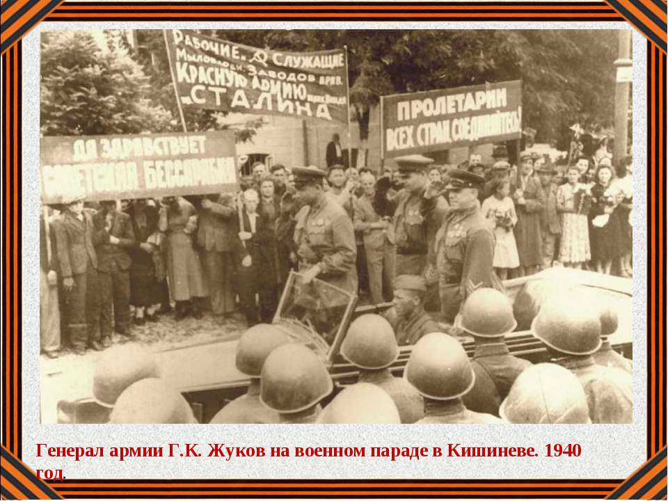 Генерал армии Г.К. Жуков на военном параде в Кишиневе. 1940 год.