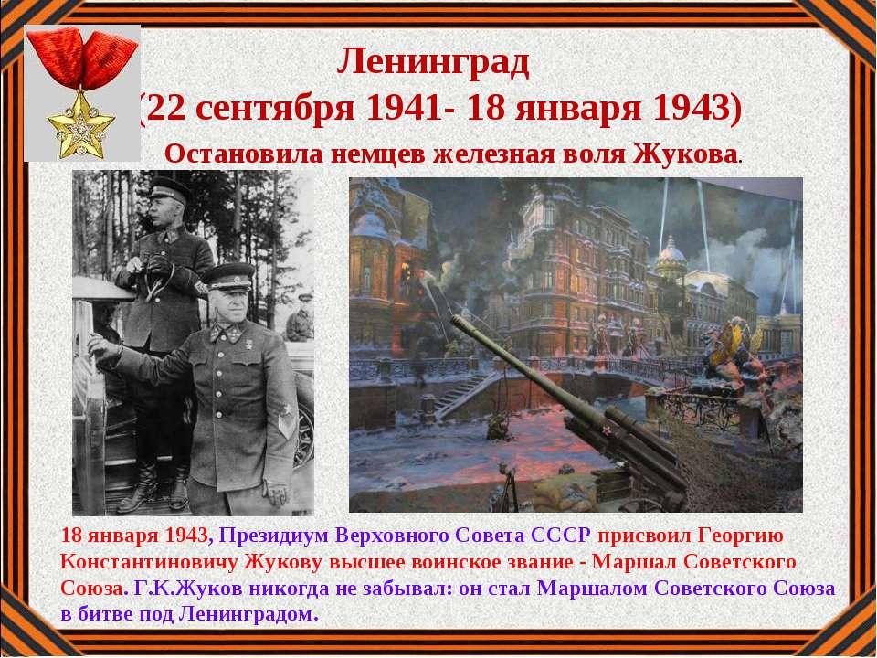 Ленинград (22 сентября 1941- 18 января 1943) Остановила немцев железная воля ...