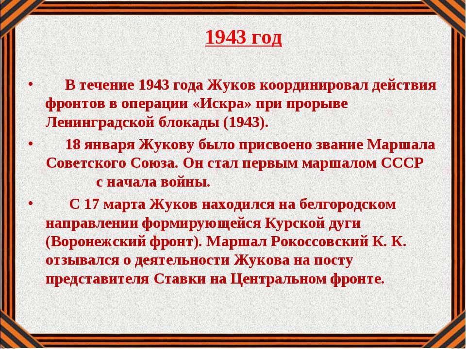 1943 год В течение 1943 года Жуков координировал действия фронтов в операции ...