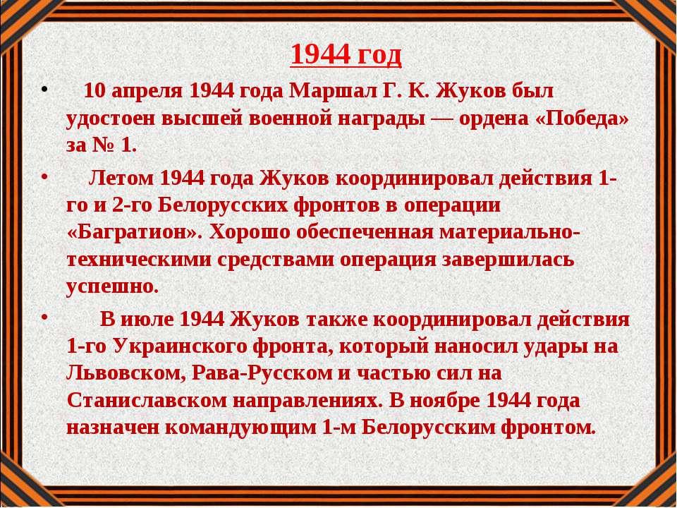 1944 год 10 апреля 1944 года Маршал Г. К. Жуков был удостоен высшей военной н...