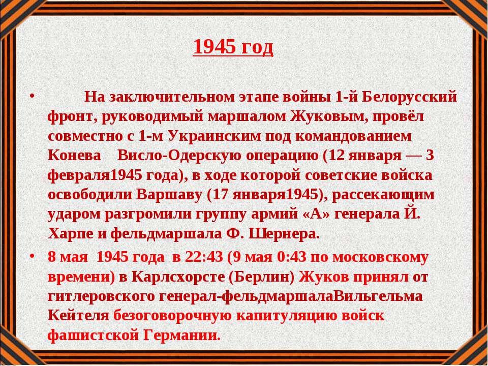 1945 год На заключительном этапе войны 1-й Белорусский фронт, руководимый мар...