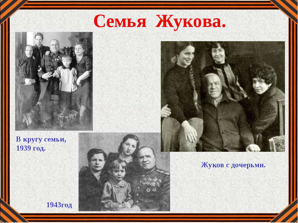Семья Жукова. 1943год В кругу семьи, 1939 год. Жуков с дочерьми.