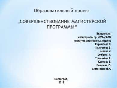 Выполнили: магистранты гр. ИИЯ-ИЯ-М2 института иностранных языков Кириллова С...