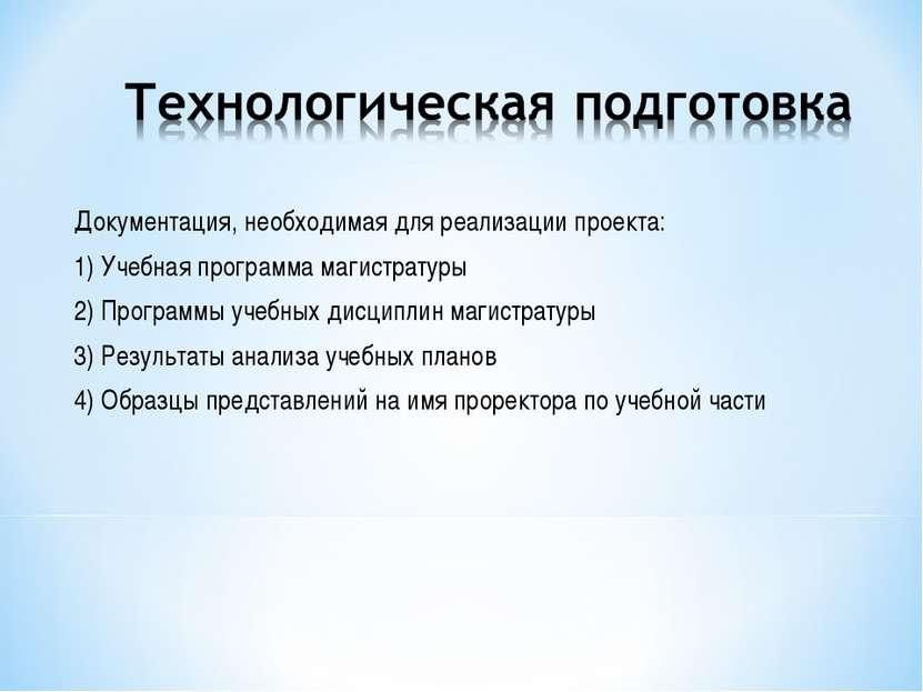 Документация, необходимая для реализации проекта: 1) Учебная программа магист...