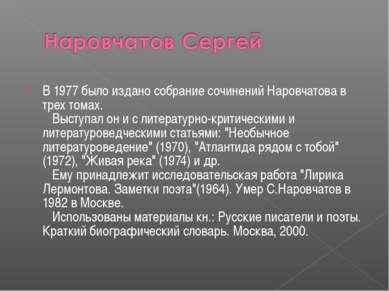 В 1977 было издано собрание сочинений Наровчатова в трех томах. Выступал о...