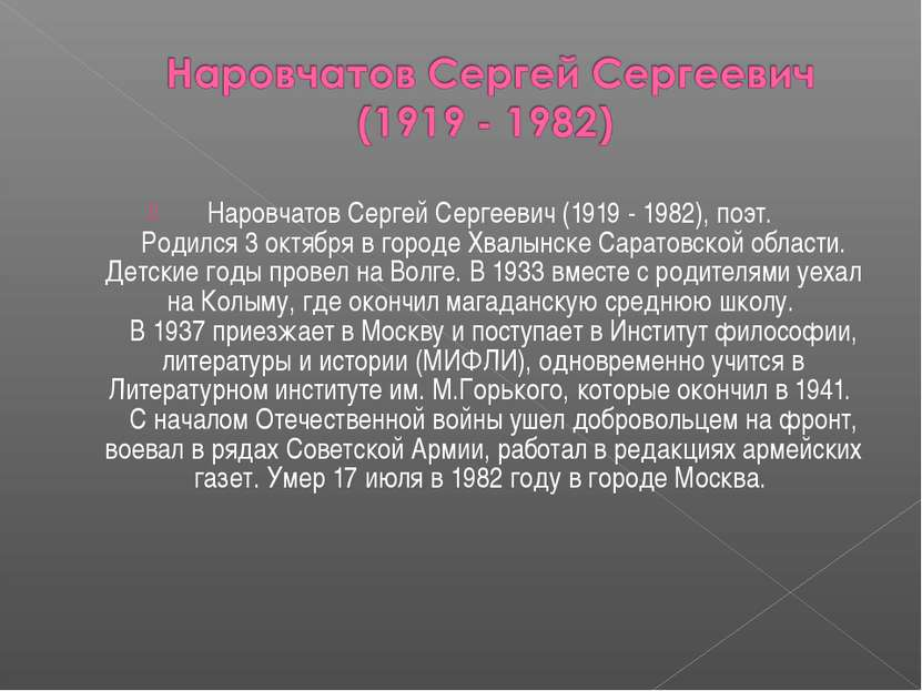 Наровчатов Сергей Сергеевич (1919 - 1982), поэт. Родился 3 октября в го...