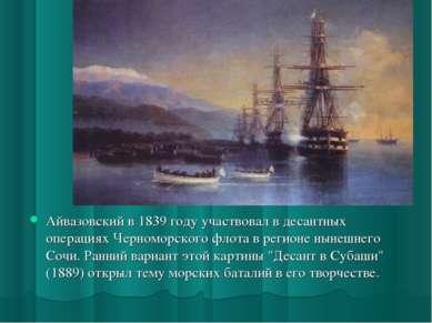 Айвазовский в 1839 году участвовал в десантных операциях Черноморского флота ...