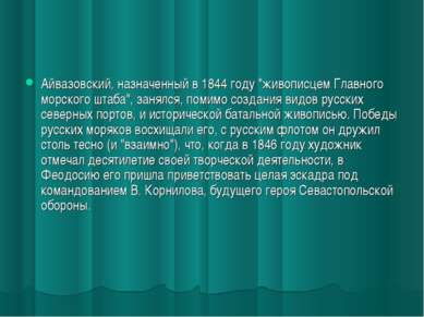 """Айвазовский, назначенный в 1844 году """"живописцем Главного морского штаба"""", за..."""