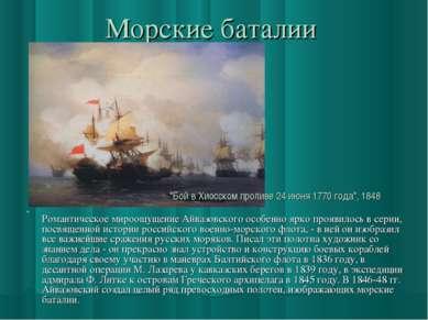 Морские баталии Романтическое мироощущение Айвазовского особенно ярко проявил...