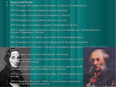 Хронология Жизни 1817 Родился в Феодосии в семье базарного старосты К. Гайваз...
