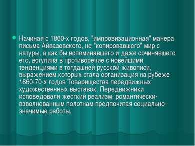 """Начиная с 1860-х годов, """"импровизационная"""" манера письма Айвазовского, не """"ко..."""