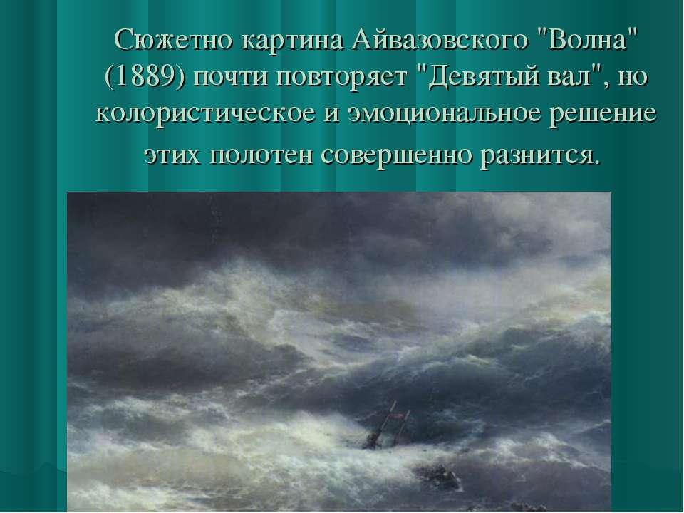 """Сюжетно картина Айвазовского """"Волна"""" (1889) почти повторяет """"Девятый вал"""", но..."""