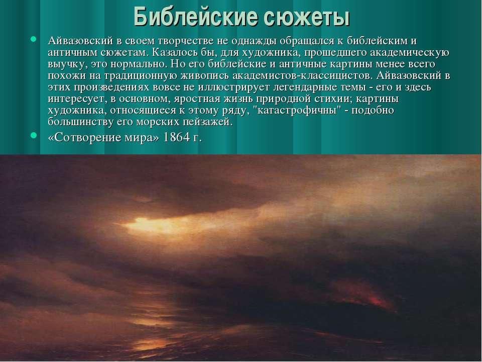 Библейские сюжеты Айвазовский в своем творчестве не однажды обращался к библе...
