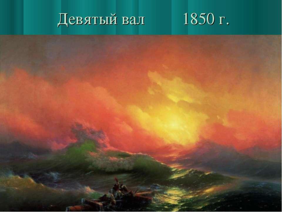 Девятый вал 1850 г.