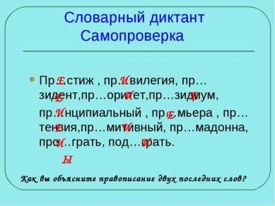 Словарный диктант Самопроверка Пр…стиж , пр…вилегия, пр…зидент,пр…оритет,пр…з...