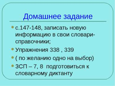 Домашнее задание с.147-148, записать новую информацию в свои словари- справоч...