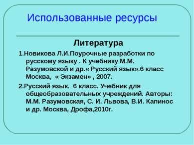 Использованные ресурсы Литература 1.Новикова Л.И.Поурочные разработки по русс...