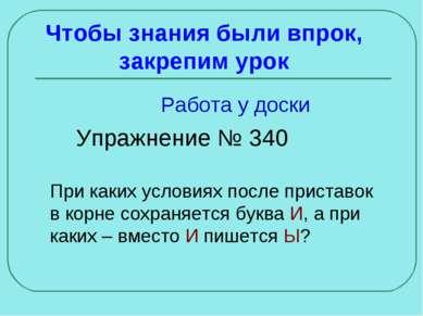 Чтобы знания были впрок, закрепим урок Работа у доски Упражнение № 340 При ка...