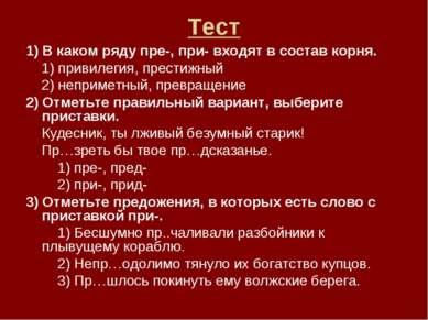Тест 1) В каком ряду пре-, при- входят в состав корня. 1) привилегия, престиж...