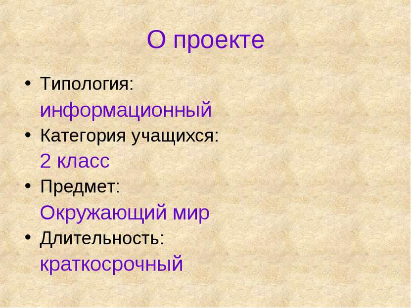 О проекте Типология: информационный Категория учащихся: 2 класс Предмет: Окру...