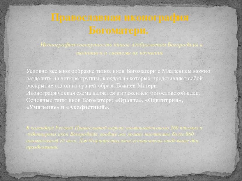 Православная иконография Богоматери. Иконография-совокупность типов изображе...