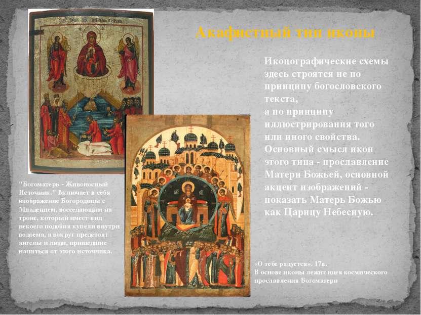 Акафистный тип иконы Иконографические схемы здесь строятся не по принципу бог...