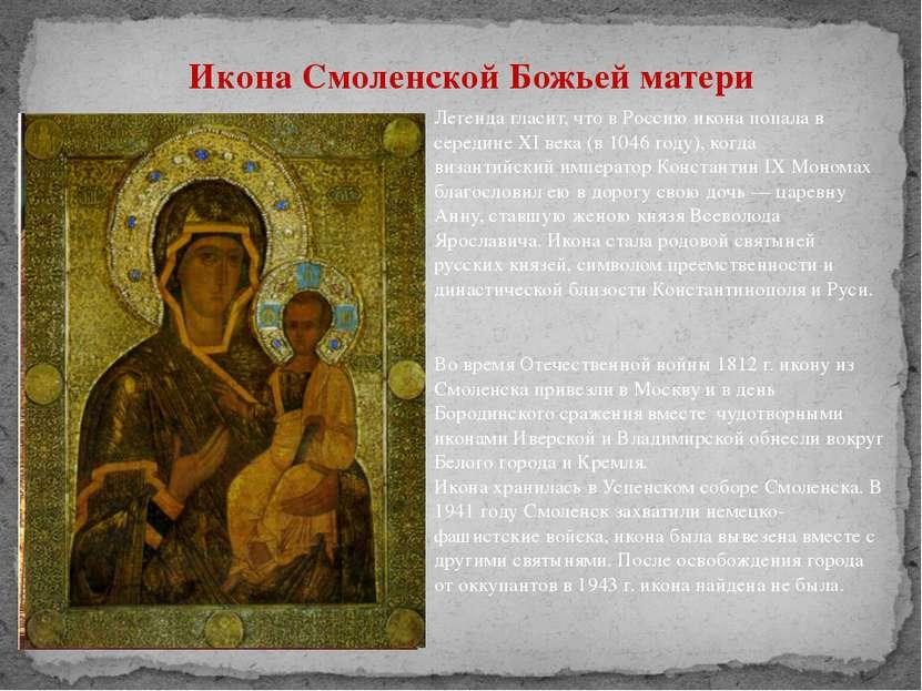 Икона Смоленской Божьей матери Легенда гласит, что в Россию икона попала в се...