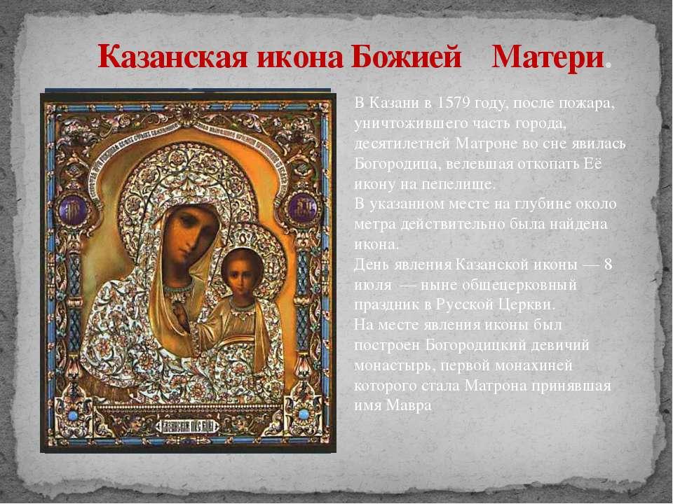 Казанская икона Божией Матери. В Казани в 1579 году, после пожара, уничтоживш...