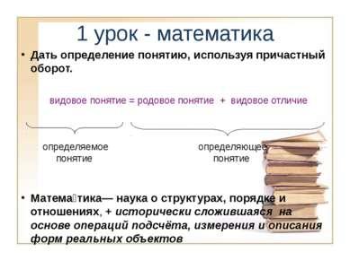 видовое понятие = родовое понятие + видовое отличие 1 урок - математика Дать ...