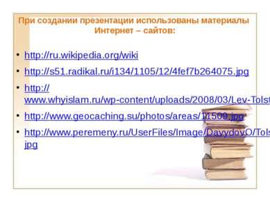 При создании презентации использованы материалы Интернет – сайтов: http://ru....