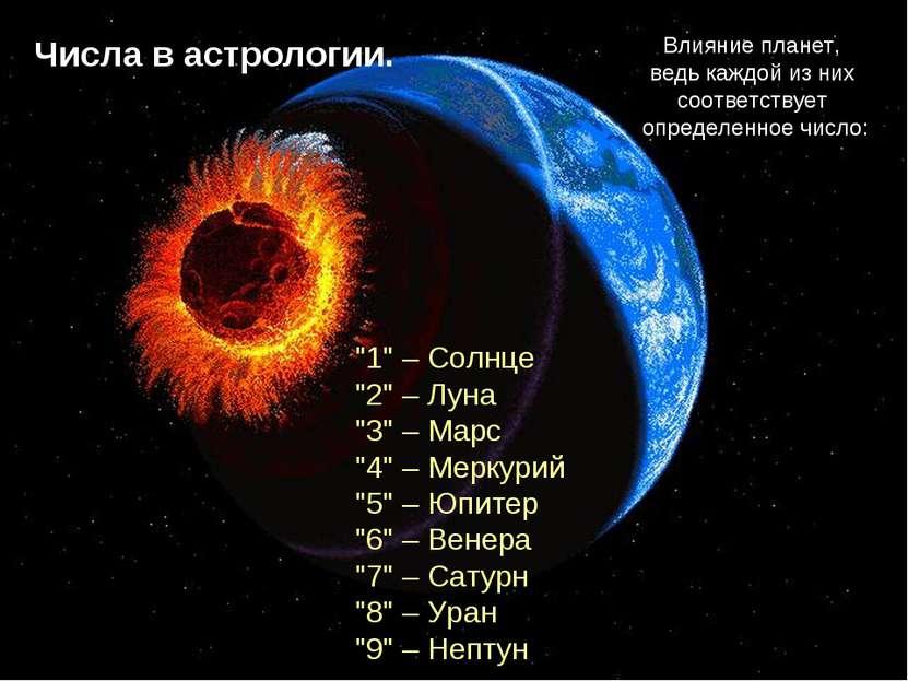 """Числа в астрологии. """"1"""" – Солнце """"2"""" – Луна """"3"""" – Марс """"4"""" – Меркурий """"5"""" – Ю..."""