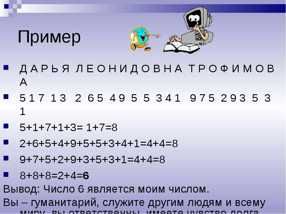 Пример Д А Р Ь Я Л Е О Н И Д О В Н А Т Р О Ф И М О В А 5 1 7 1 3 2 6 5 4 9 5 ...