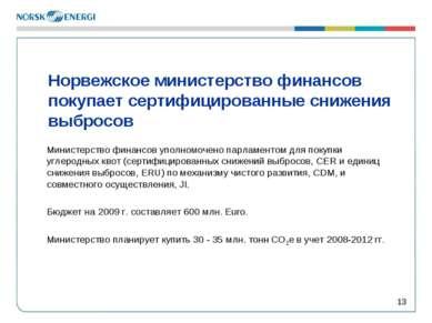 * Министерство финансов уполномочено парламентом для покупки углеродных квот ...