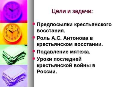 Цели и задачи: Предпосылки крестьянского восстания. Роль А.С. Антонова в крес...