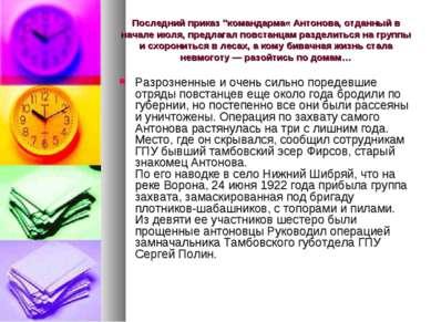 """Последний приказ """"командарма« Антонова, отданный в начале июля, предлагал пов..."""