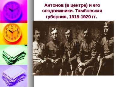 Антонов (в центре) и его сподвижники. Тамбовская губерния, 1918-1920 гг.